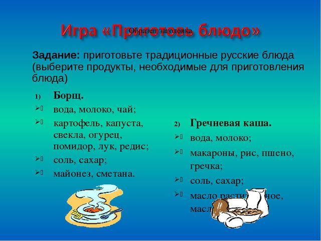 Борщ. Борщ. вода, молоко, чай; картофель, капуста, свекла, огурец, помидор...