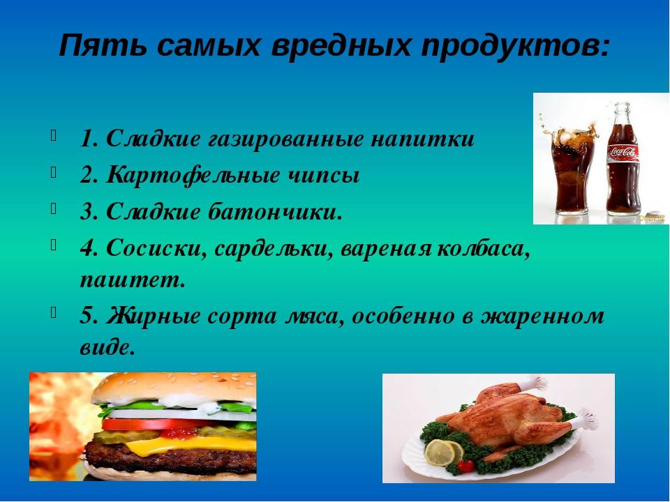 Пять самых вредных продуктов:  1. Сладкие газированные напитки 2. Картофель...