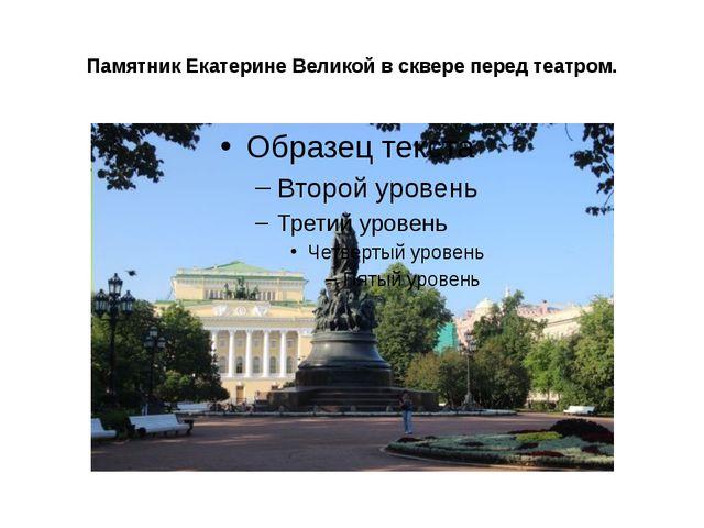 Памятник Екатерине Великой в сквере перед театром.