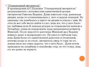 """""""Станционный смотритель"""" В произведенииА.С.Пушкина """"Станционный смотритель"""""""