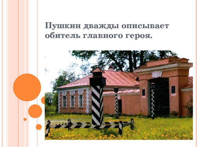 Пушкин дважды описывает обитель главного героя.