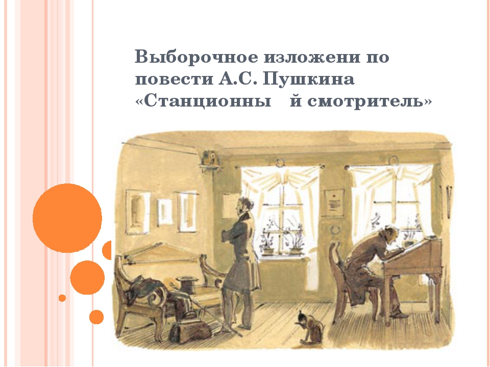Выборочное изложени по повести А.С. Пушкина «Станционный смотритель»