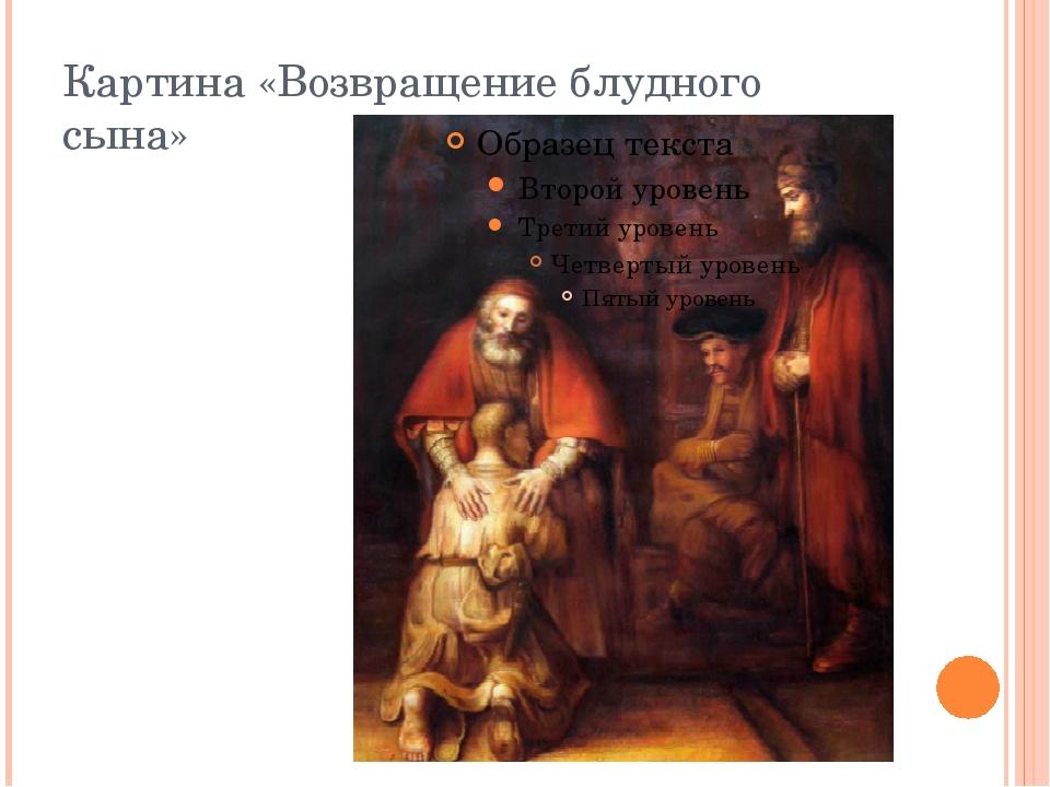 Картина «Возвращение блудного сына»