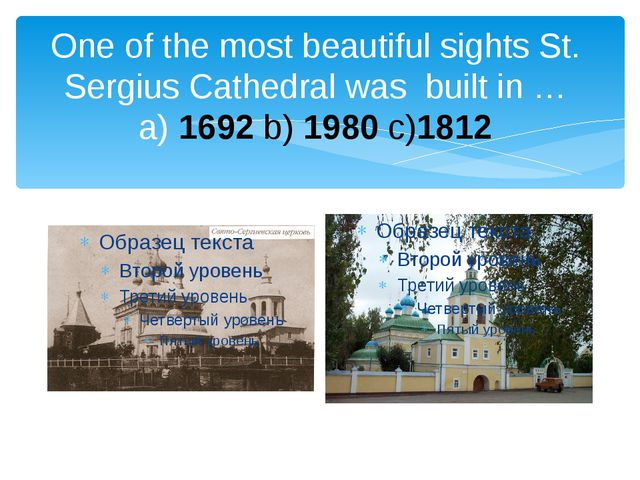 One of the most beautiful sights St. Sergius Cathedral was built in … a) 1692...