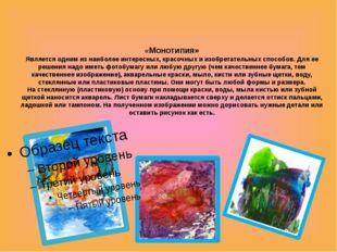 «Монотипия» Является одним из наиболее интересных, красочных и изобретательн