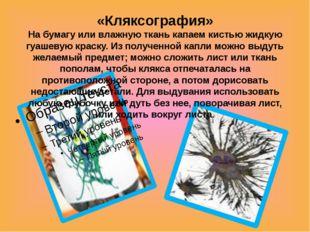 «Кляксография» На бумагу или влажную ткань капаем кистью жидкую гуашевую крас