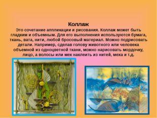 Коллаж Это сочетание аппликации и рисования. Коллаж может быть гладким и объе