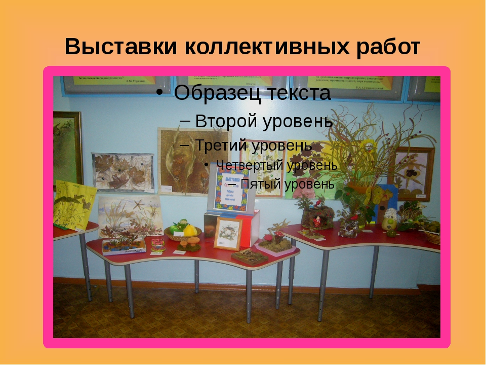 Выставки коллективных работ