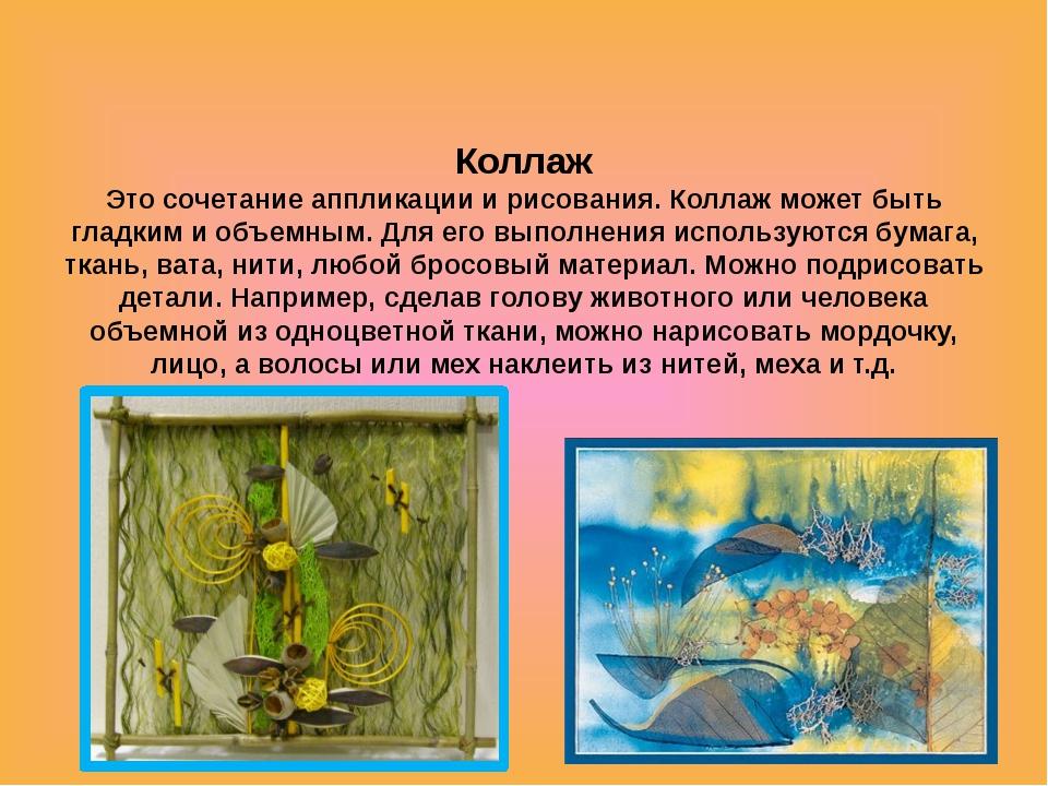 Коллаж Это сочетание аппликации и рисования. Коллаж может быть гладким и объе...