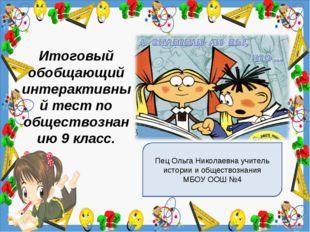 Пец Ольга Николаевна учитель истории и обществознания МБОУ ООШ №4 Итоговый об