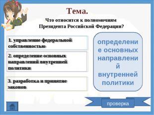 Тема. Что относится к полномочиям Президента Российской Федерации? 1. управле