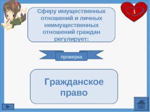 проверка ВРЕМЯ 10 9 8 7 6 5 4 3 2 1 Сферу имущественных отношений и личных не