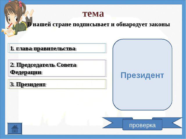 тема В нашей стране подписывает и обнародует законы 1. глава правительства 2....