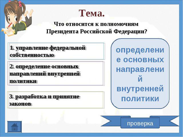 Тема. Что относится к полномочиям Президента Российской Федерации? 1. управле...
