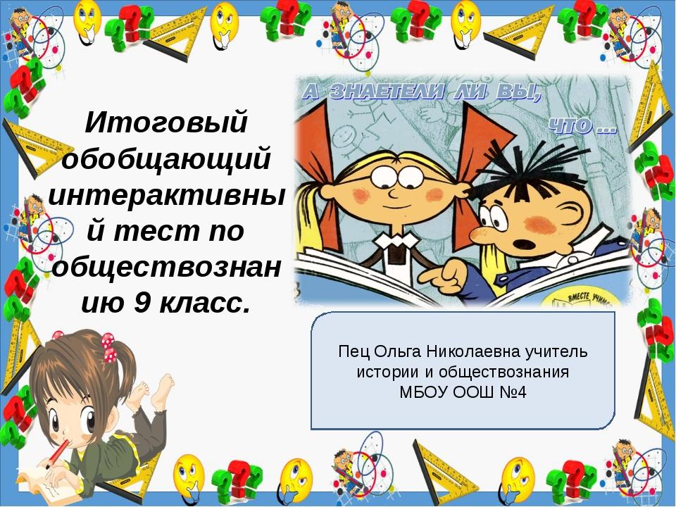 Пец Ольга Николаевна учитель истории и обществознания МБОУ ООШ №4 Итоговый об...