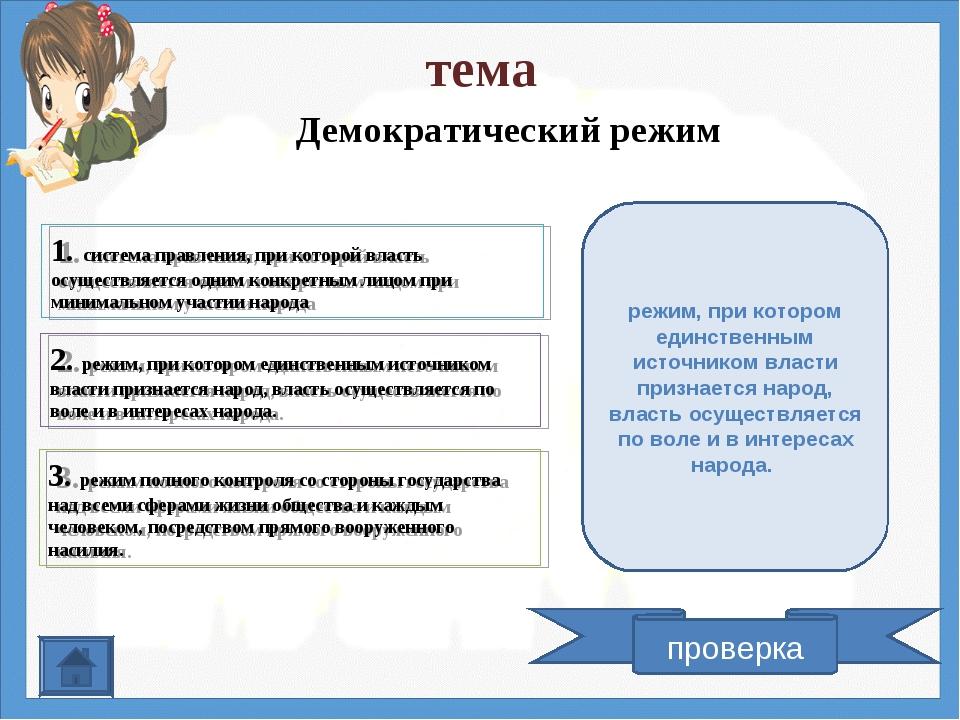 тема Демократический режим 1. система правления, при которой власть осуществл...