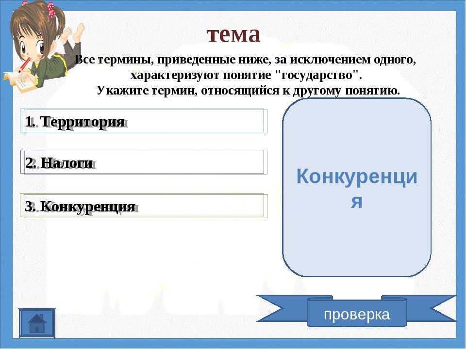 тема Все термины, приведенные ниже, за исключением одного, характеризуют поня...
