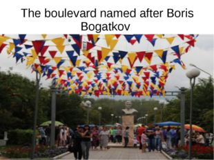 The boulevard named after Boris Bogatkov