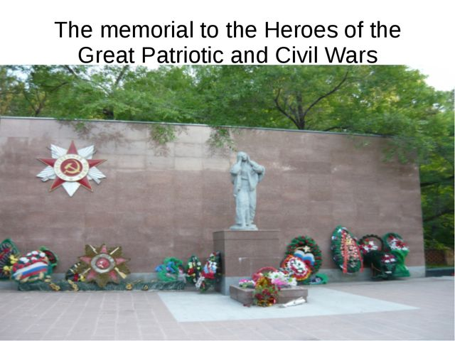 The memorial to the Heroes of the Great Patriotic and Civil Wars