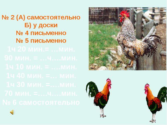 № 2 (А) самостоятельно Б) у доски № 4 письменно № 5 письменно 1ч 20 мин.= …ми...