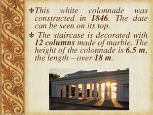 This white colonnade was constructed in 1846. The date can be seen on its top