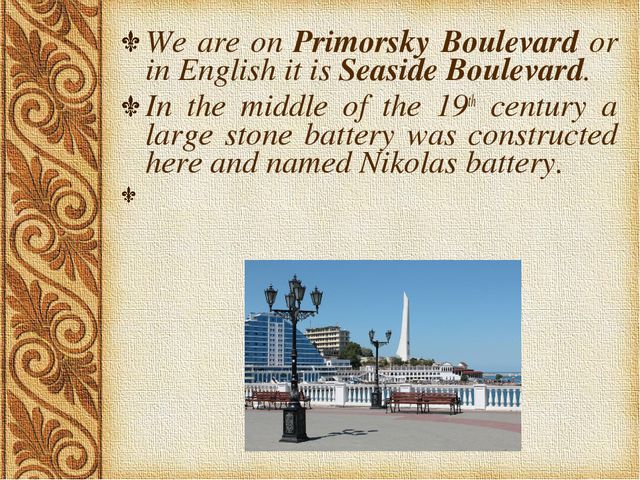 We are on Primorsky Boulevard or in English it is Seaside Boulevard. In the m...