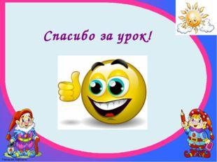 Спасибо за урок! FokinaLida.75@mail.ru