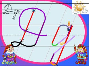 Марабаева Л.А. FokinaLida.75@mail.ru Каждый шаг алгоритма написания буквы за