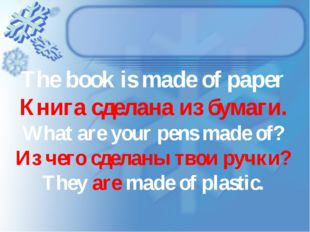 The book is made of paper Книга сделана из бумаги. What are your pens made o