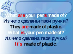 What are your pens made of? Из чего сделаны твои ручки? They are made of pla