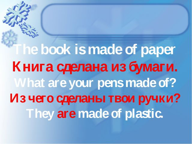 The book is made of paper Книга сделана из бумаги. What are your pens made o...