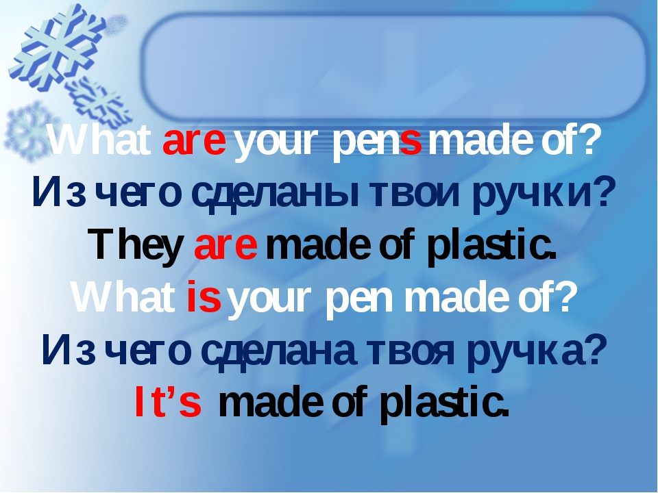 What are your pens made of? Из чего сделаны твои ручки? They are made of pla...