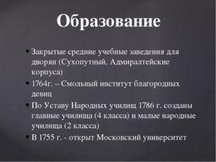 Закрытые средние учебные заведения для дворян (Сухопутный, Адмиралтейские кор