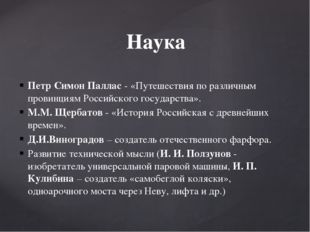 Петр Симон Паллас - «Путешествия по различным провинциям Российского государс