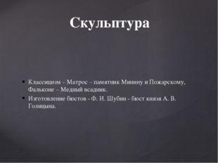 Классицизм – Матрос – памятник Минину и Пожарскому, Фальконе – Медный всадник