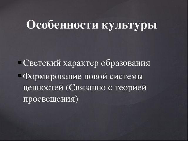 Светский характер образования Формирование новой системы ценностей (Связанно...