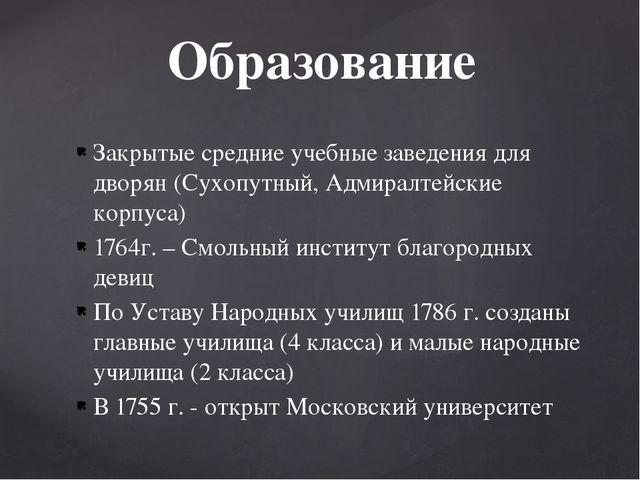 Закрытые средние учебные заведения для дворян (Сухопутный, Адмиралтейские кор...