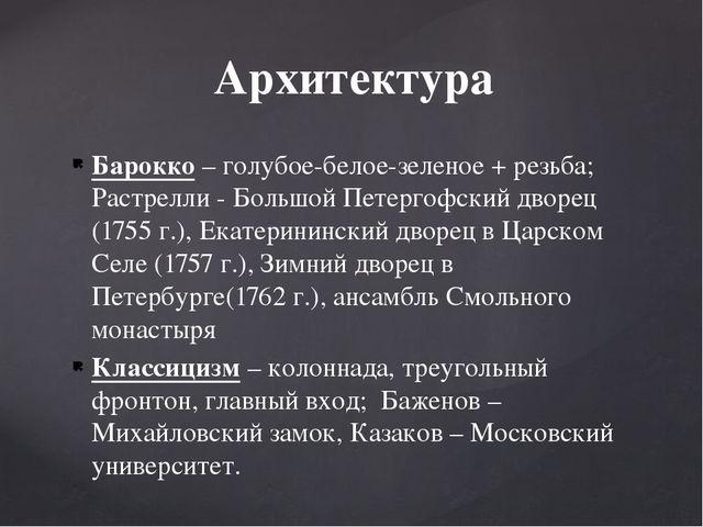 Барокко – голубое-белое-зеленое + резьба; Растрелли - Большой Петергофский дв...