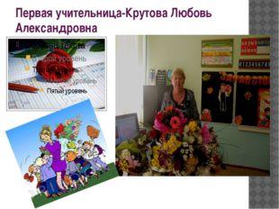 Первая учительница-Крутова Любовь Александровна
