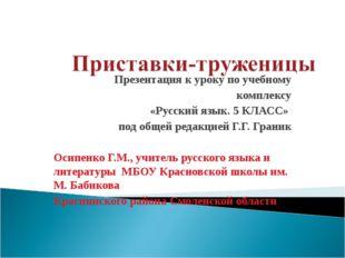 Презентация к уроку по учебному комплексу «Русский язык. 5 КЛАСС» под общей р