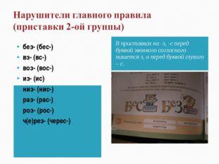 В приставках на -з, -с перед буквой звонкого согласного пишется з, а перед б