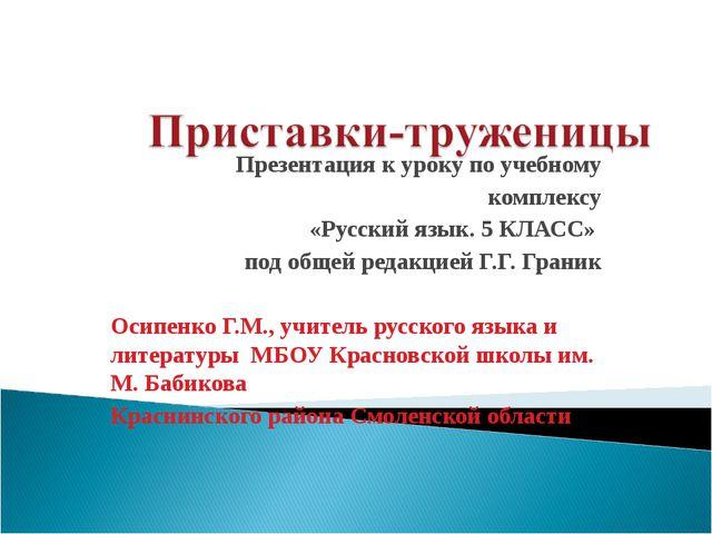 Презентация к уроку по учебному комплексу «Русский язык. 5 КЛАСС» под общей р...
