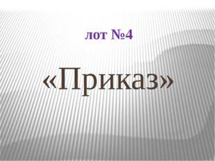 лот №4 «Приказ»