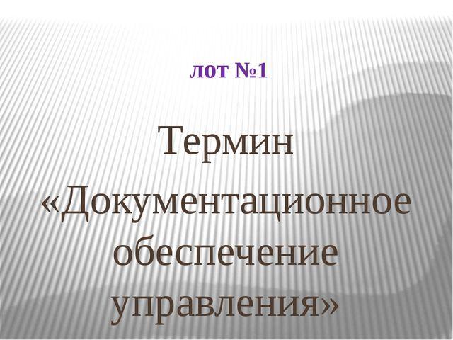 лот №1 Термин «Документационное обеспечение управления»