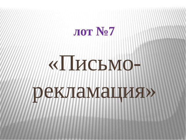 лот №7 «Письмо-рекламация»