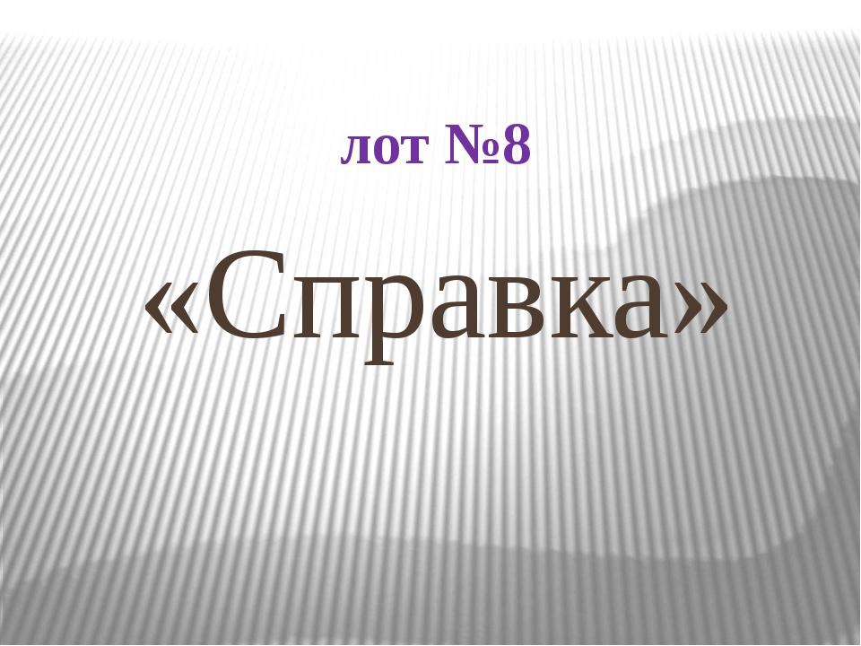 лот №8 «Справка»