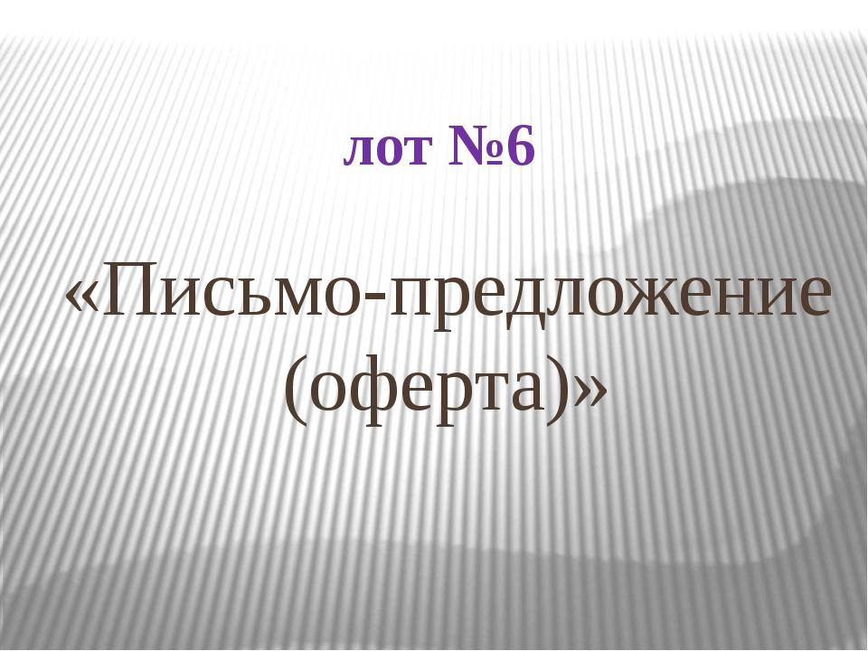 лот №6 «Письмо-предложение (оферта)»