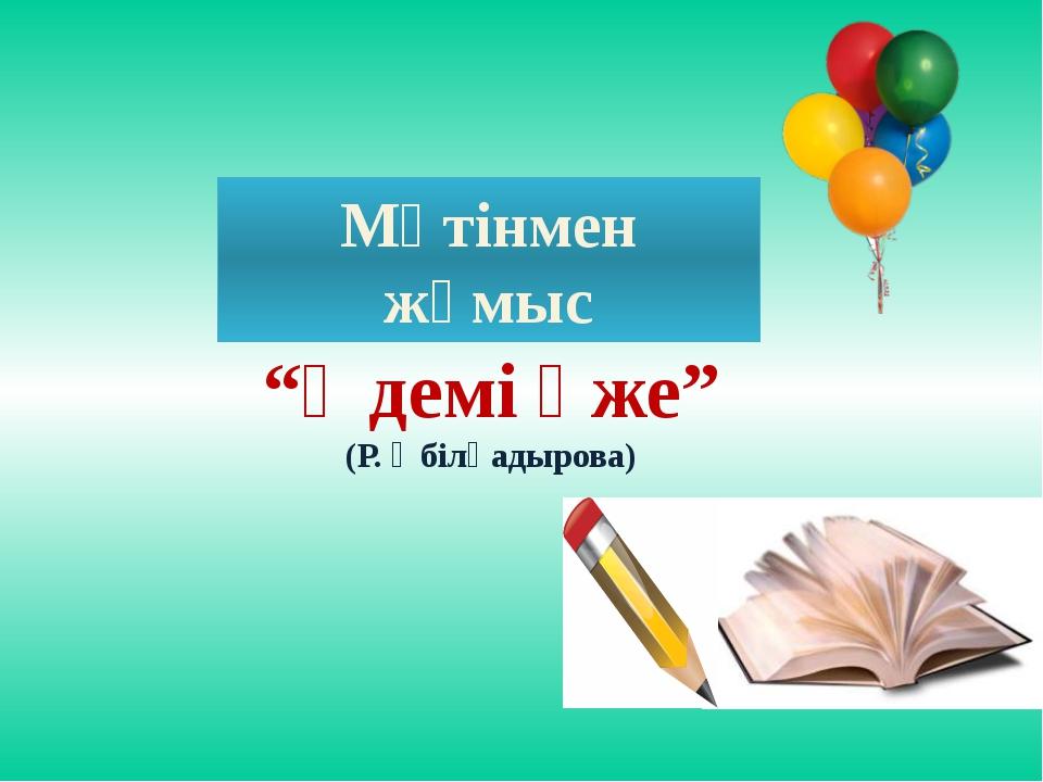 """Мәтінмен жұмыс """"Әдемі әже"""" (Р. Әбілқадырова)"""