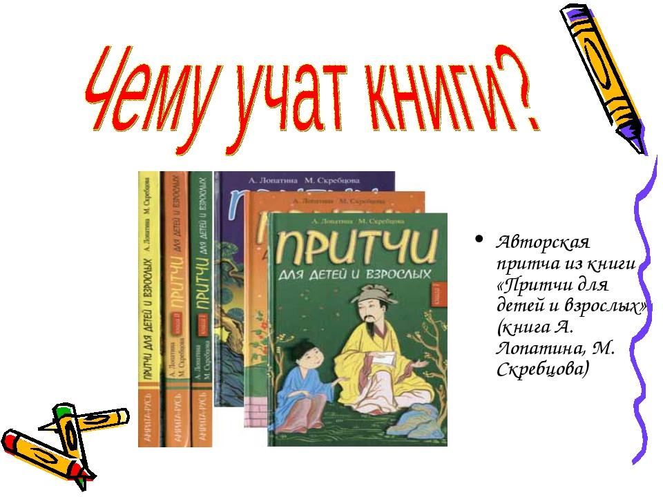 Авторская притча из книги «Притчи для детей и взрослых» (книга А. Лопатина,...