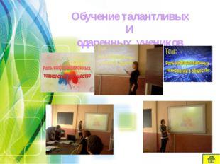 Управление и лидерство в обучении